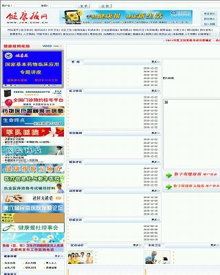健康报网_www.jkb.com.cn_热门网址-第一分类目录